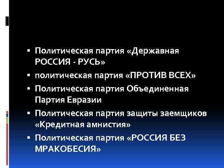 Политическая партия «Державная РОССИЯ - РУСЬ» политическая партия «ПРОТИВ ВСЕХ» Политическая партия Объединенная