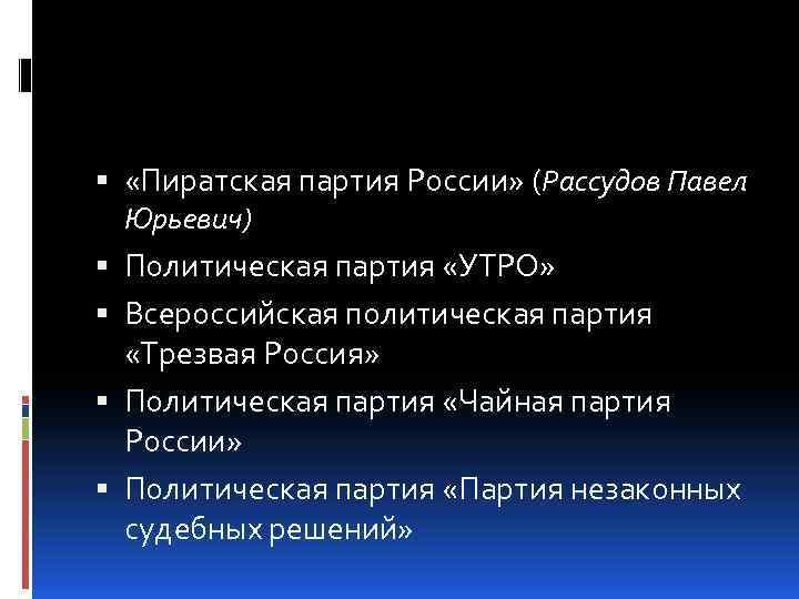 «Пиратская партия России» (Рассудов Павел Юрьевич) Политическая партия «УТРО» Всероссийская политическая партия «Трезвая