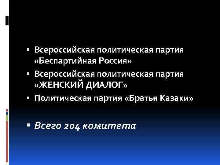 Всероссийская политическая партия «Беспартийная Россия» Всероссийская политическая партия «ЖЕНСКИЙ ДИАЛОГ» Политическая партия «Братья