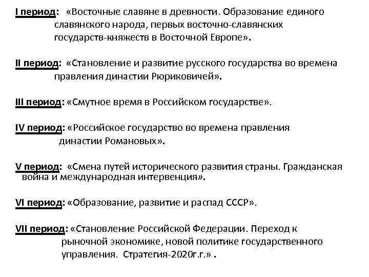 I период: «Восточные славяне в древности. Образование единого славянского народа, первых восточно-славянских государств-княжеств в