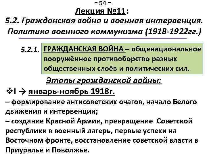= 54 = Лекция № 11: 5. 2. Гражданская война и военная интервенция. Политика