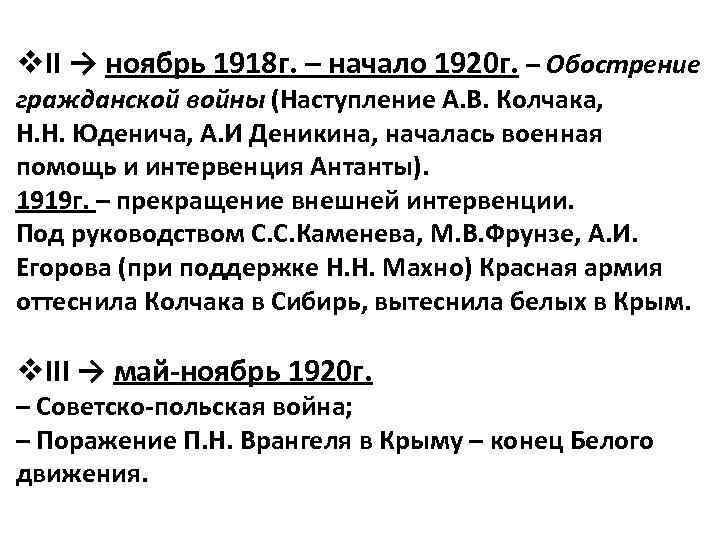 v. II → ноябрь 1918 г. – начало 1920 г. – Обострение гражданской войны