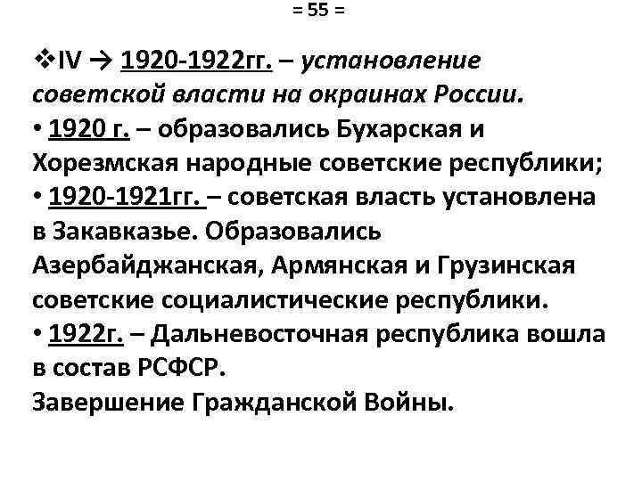 = 55 = v. IV → 1920 -1922 гг. – установление советской власти на