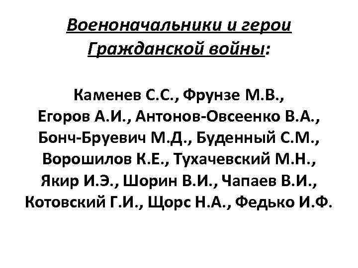 Военоначальники и герои Гражданской войны: Каменев С. С. , Фрунзе М. В. , Егоров