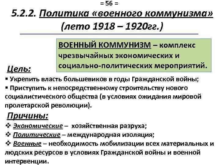 = 56 = 5. 2. 2. Политика «военного коммунизма» (лето 1918 – 1920 гг.