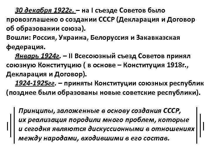 30 декабря 1922 г. – на I съезде Советов было провозглашено о создании СССР