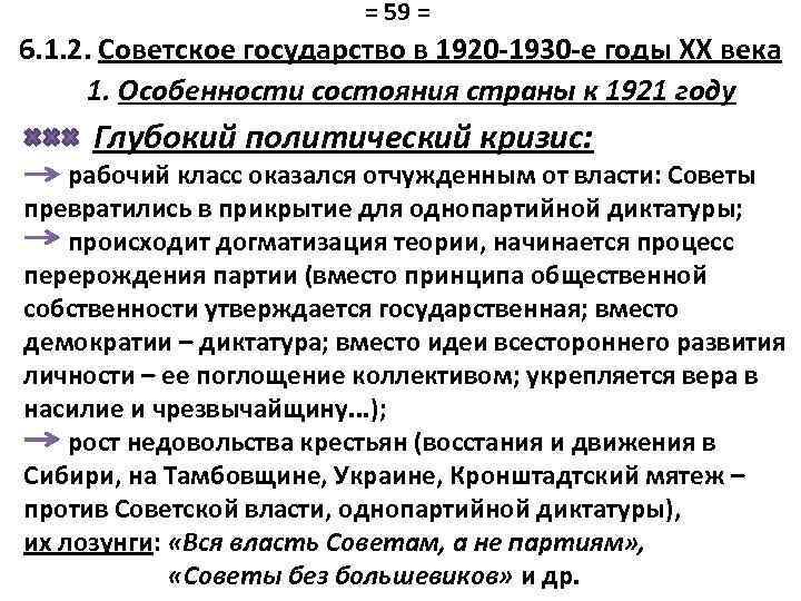 = 59 = 6. 1. 2. Советское государство в 1920 -1930 -е годы XX