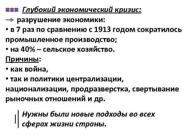 Глубокий экономический кризис: разрушение экономики: • в 7 раз по сравнению с 1913 годом