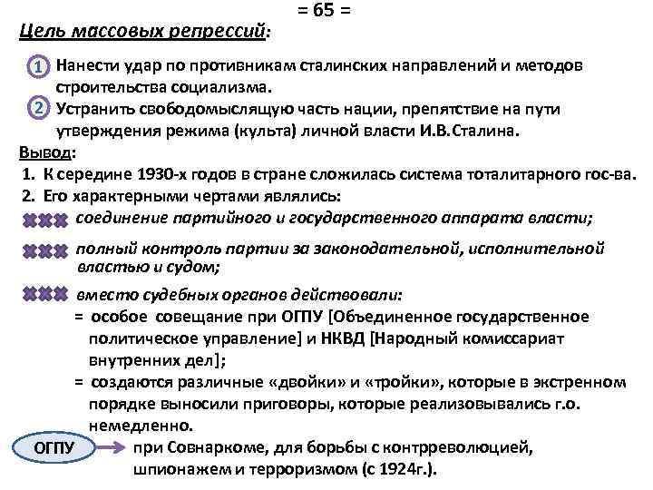 Цель массовых репрессий: = 65 = 1 Нанести удар по противникам сталинских направлений и
