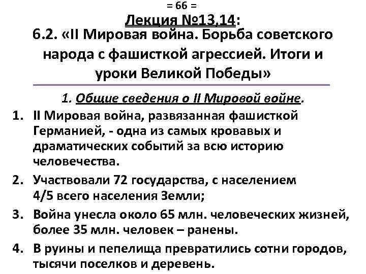 = 66 = Лекция № 13, 14: 6. 2. «II Мировая война. Борьба советского
