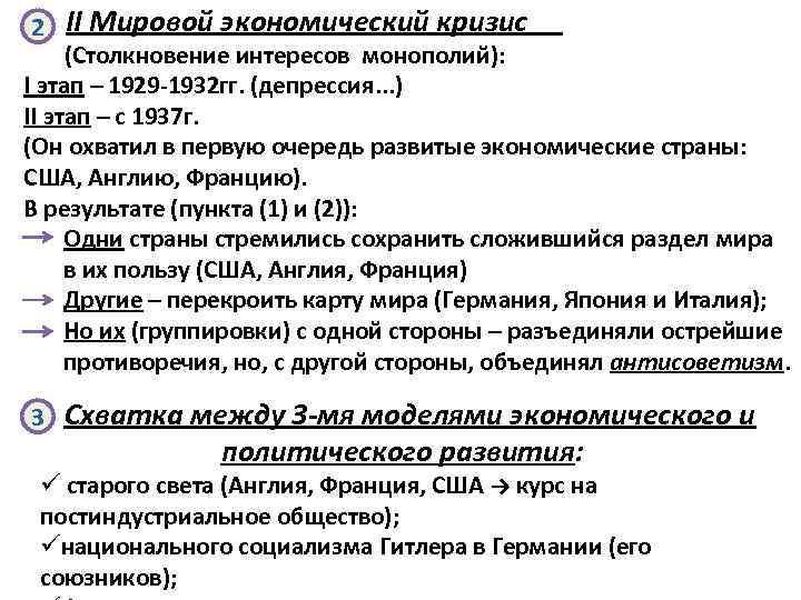 2 II Мировой экономический кризис (Столкновение интересов монополий): I этап – 1929 -1932 гг.