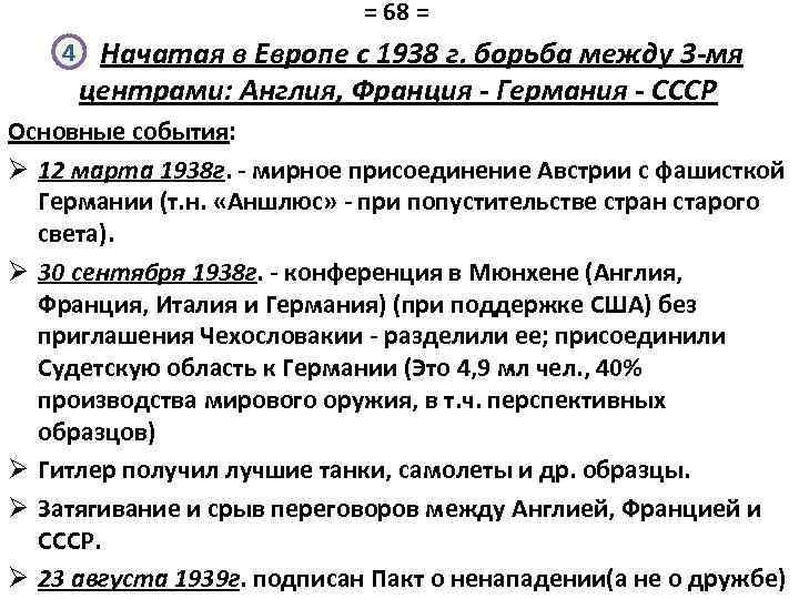 = 68 = 4 Начатая в Европе с 1938 г. борьба между 3 -мя
