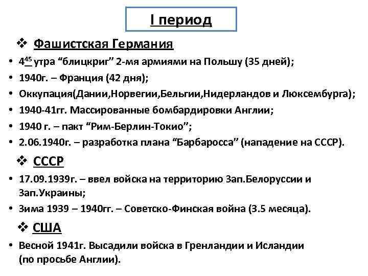 """I период v Фашистская Германия • • • 445 утра """"блицкриг"""" 2 -мя армиями"""