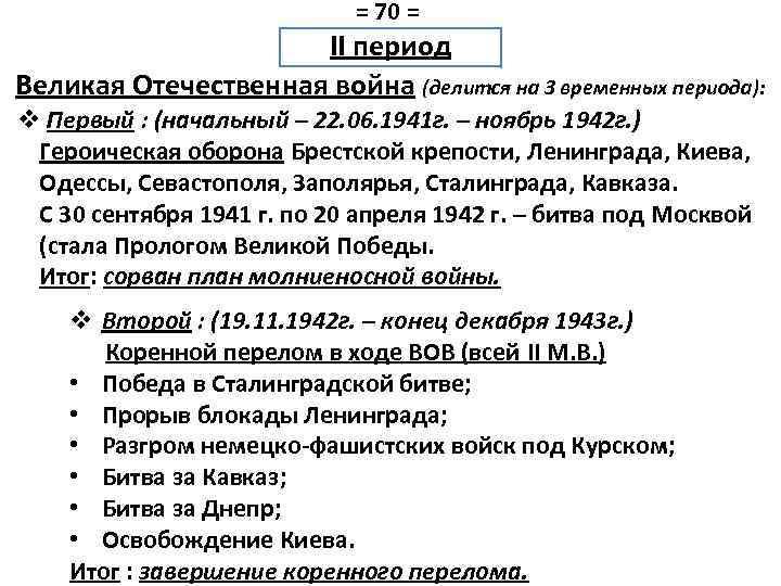 = 70 = II период Великая Отечественная война (делится на 3 временных периода): v