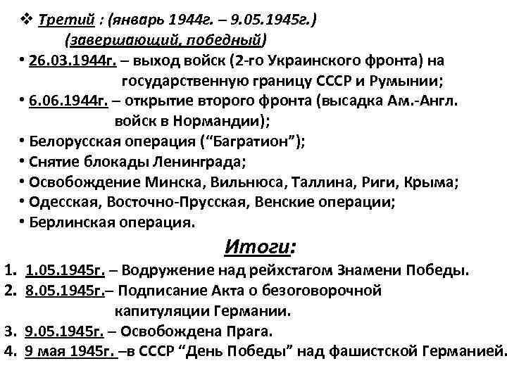 v Третий : (январь 1944 г. – 9. 05. 1945 г. ) (завершающий, победный)