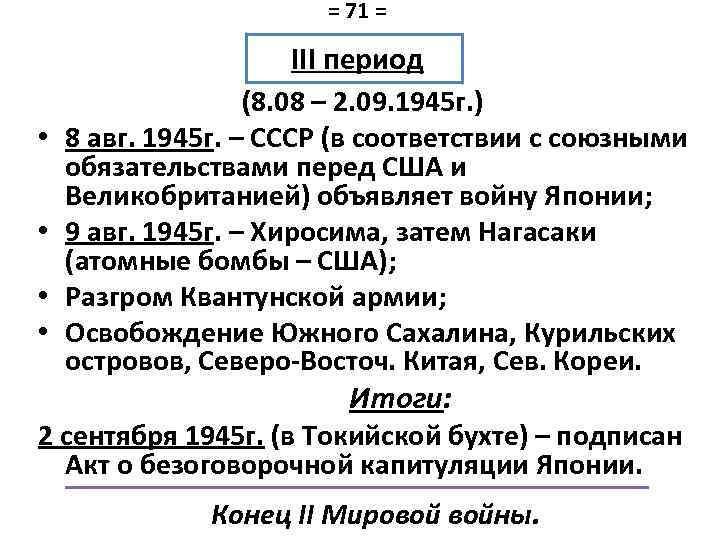 = 71 = III период (8. 08 – 2. 09. 1945 г. ) •