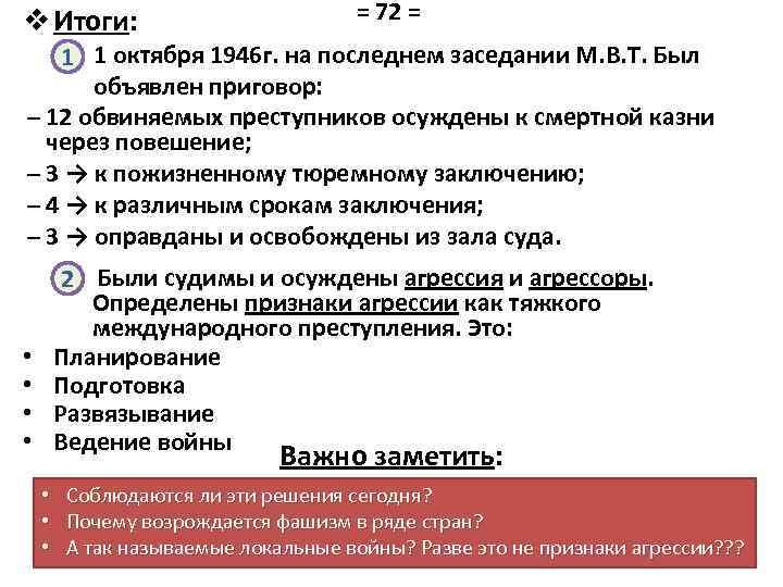 v Итоги: = 72 = 1 1 октября 1946 г. на последнем заседании М.