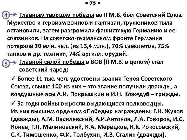 = 73 = Главным творцом победы во II М. В. был Советский Союз. 4