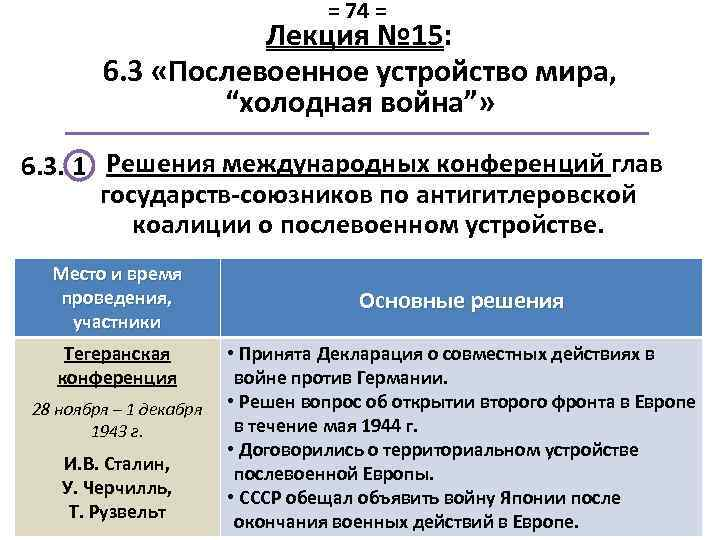 """= 74 = Лекция № 15: 6. 3 «Послевоенное устройство мира, """"холодная война""""» 6."""