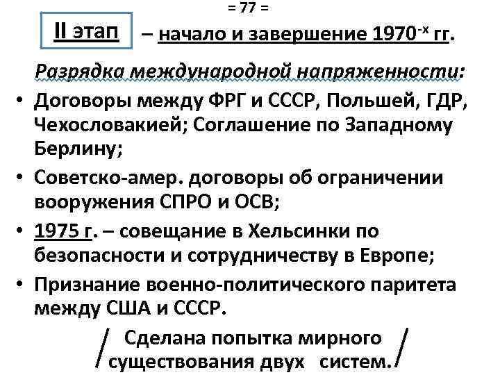 = 77 = II этап – начало и завершение 1970 -х гг. • •