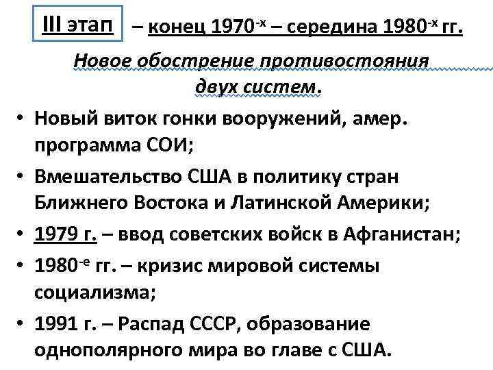 III этап – конец 1970 -х – середина 1980 -х гг. • • •