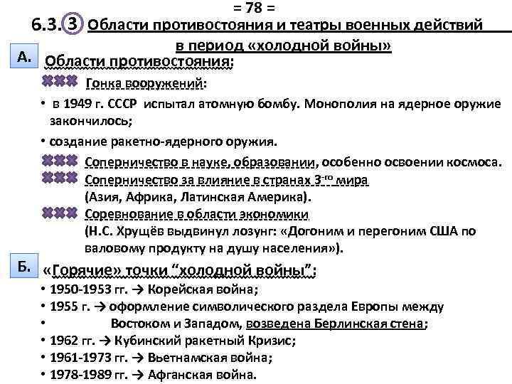 = 78 = 6. 3. 3 Области противостояния и театры военных действий в период
