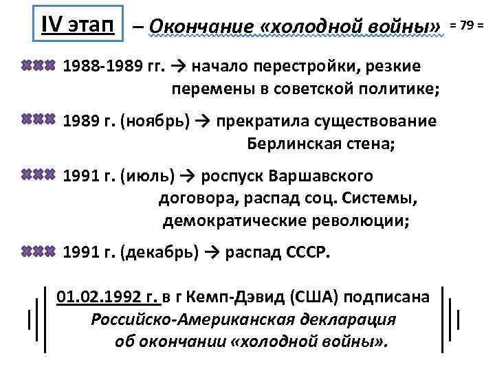 IV этап – Окончание «холодной войны» 1988 -1989 гг. → начало перестройки, резкие перемены