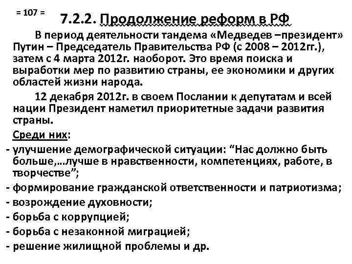 = 107 = 7. 2. 2. Продолжение реформ в РФ В период деятельности тандема