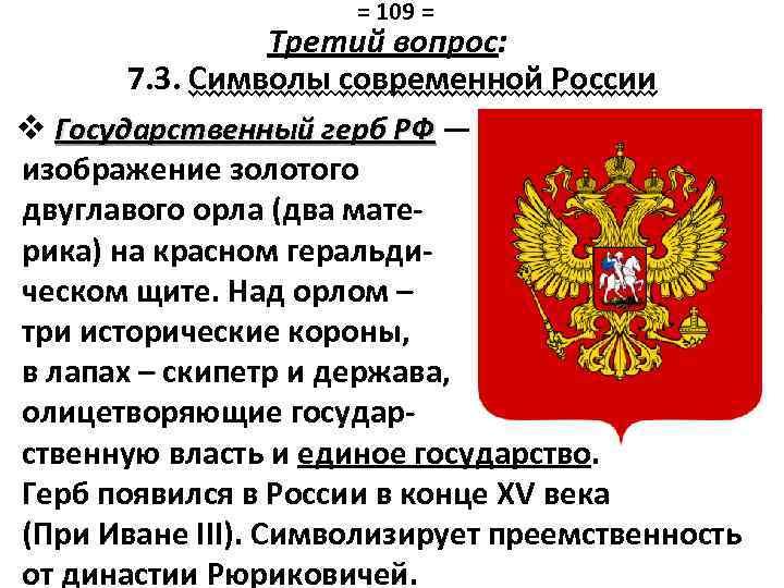 = 109 = Третий вопрос: 7. 3. Символы современной России v Государственный герб РФ