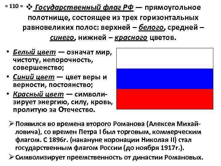 v Государственный флаг РФ — прямоугольное полотнище, состоящее из трех горизонтальных равновеликих полос: верхней