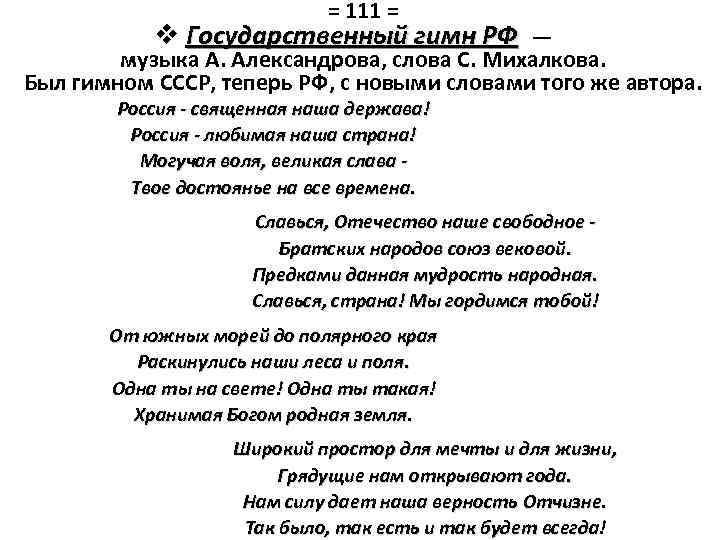 = 111 = v Государственный гимн РФ — музыка А. Александрова, слова С. Михалкова.