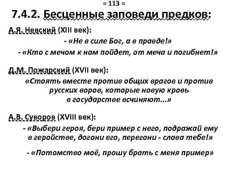 = 113 = 7. 4. 2. Бесценные заповеди предков: А. Я. Невский (XIII век):