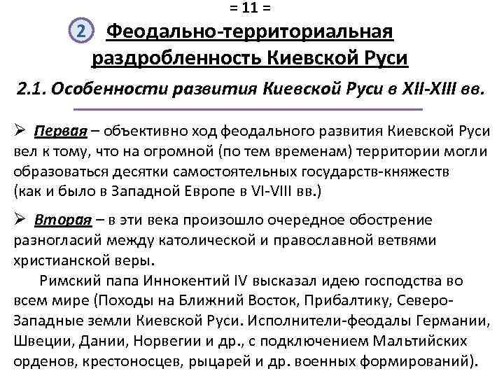 = 11 = 2 Феодально-территориальная раздробленность Киевской Руси 2. 1. Особенности развития Киевской Руси