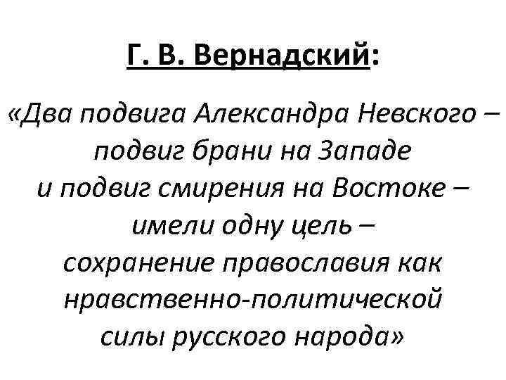 Г. В. Вернадский: «Два подвига Александра Невского – подвиг брани на Западе и подвиг