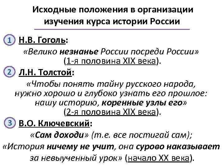 Исходные положения в организации изучения курса истории России 1 Н. В. Гоголь: «Велико незнанье