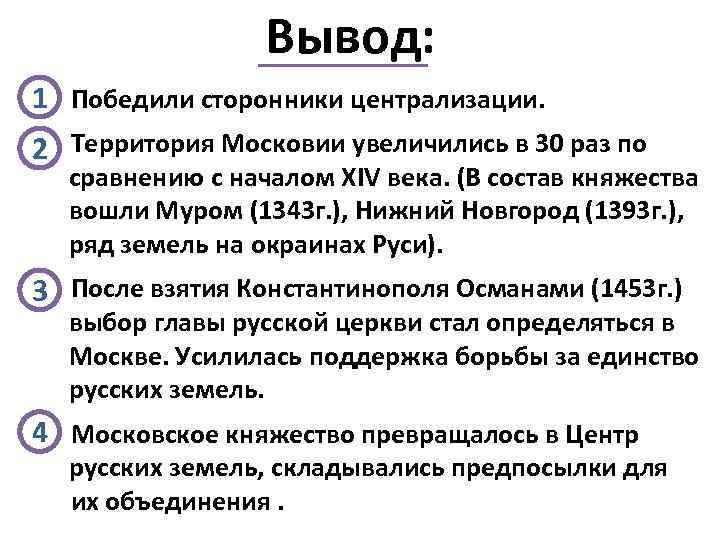 Вывод: 1 Победили сторонники централизации. 2 Территория Московии увеличились в 30 раз по сравнению