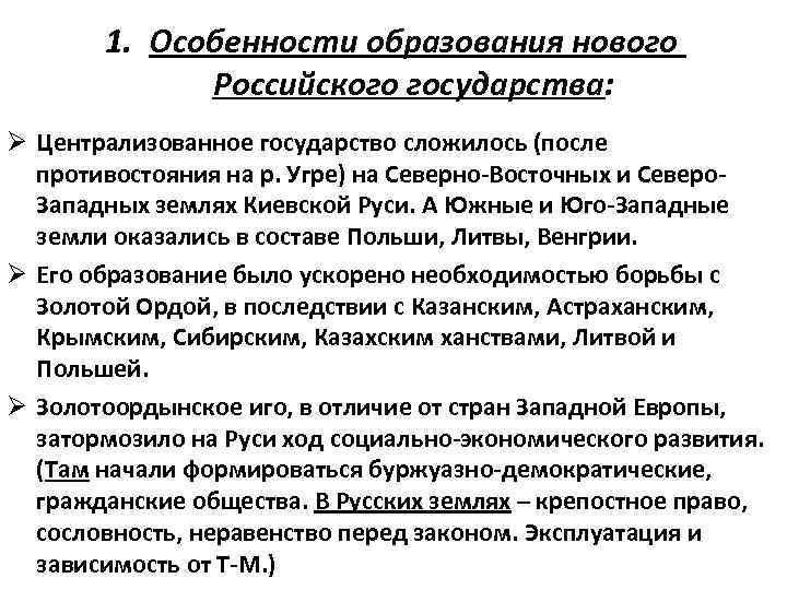 1. Особенности образования нового Российского государства: Ø Централизованное государство сложилось (после противостояния на р.