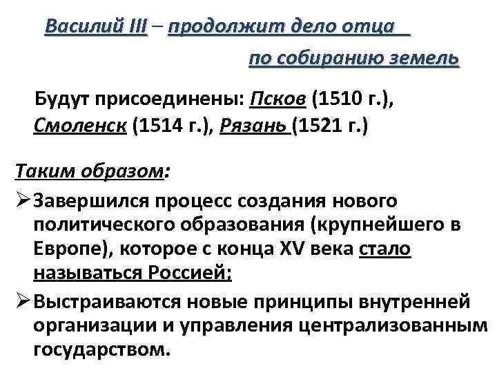 Василий III – продолжит дело отца по собиранию земель Будут присоединены: Псков (1510 г.