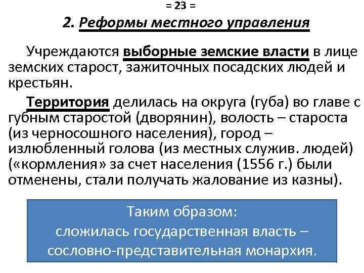 = 23 = 2. Реформы местного управления Учреждаются выборные земские власти в лице земских
