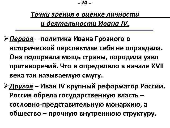 = 24 = Точки зрения в оценке личности и деятельности Ивана IV. Ø Первая