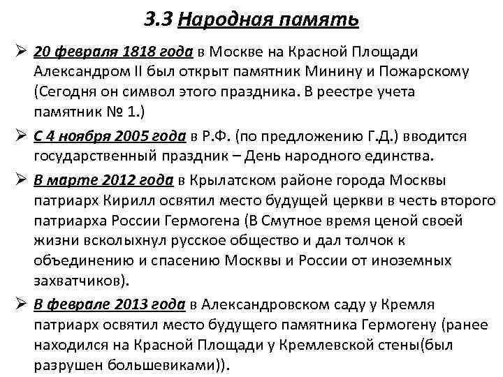 3. 3 Народная память Ø 20 февраля 1818 года в Москве на Красной Площади