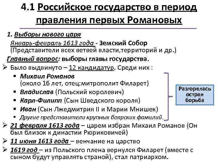 4. 1 Российское государство в период правления первых Романовых 1. Выборы нового царя Январь-февраль