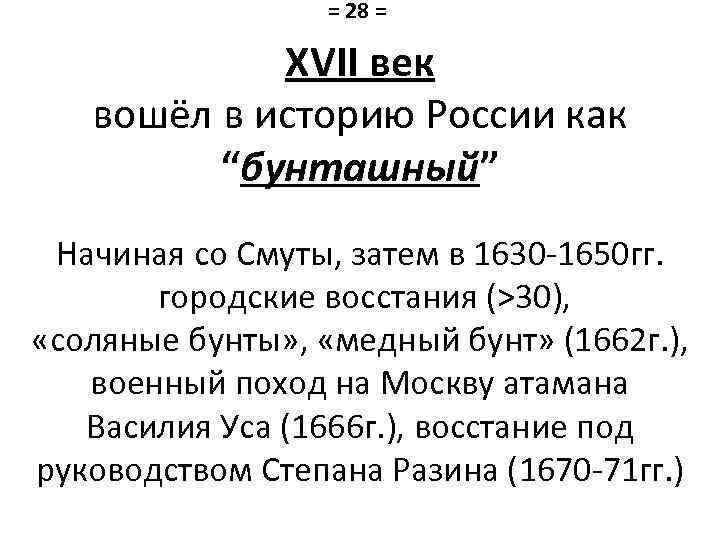 """= 28 = XVII век вошёл в историю России как """"бунташный"""" Начиная со Смуты,"""