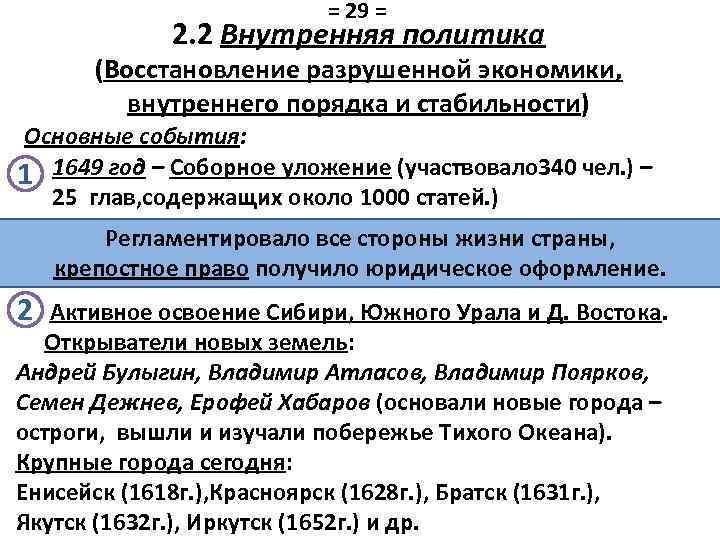= 29 = 2. 2 Внутренняя политика (Восстановление разрушенной экономики, внутреннего порядка и стабильности)