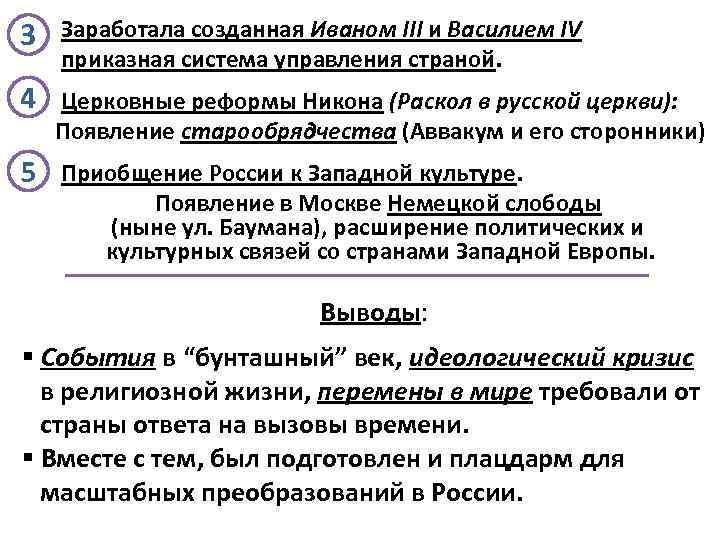 3 Заработала созданная Иваном III и Василием IV приказная система управления страной. 4 Церковные
