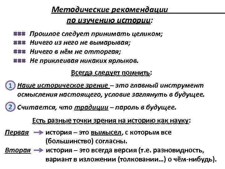 Методические рекомендации по изучению истории: Прошлое следует принимать целиком; Ничего из него не вымарывая;