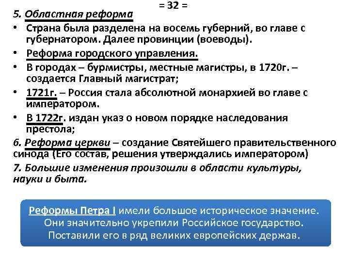 = 32 = 5. Областная реформа • Страна была разделена на восемь губерний, во