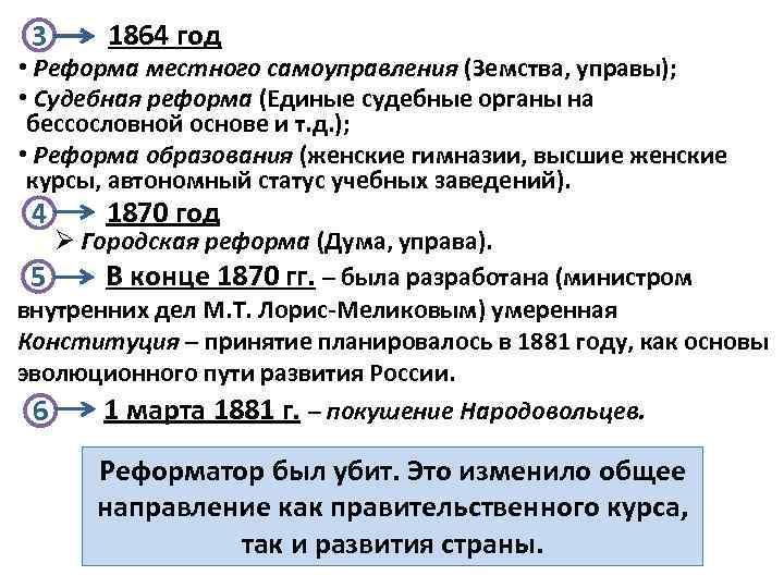 3 1864 год 4 1870 год • Реформа местного самоуправления (Земства, управы); • Судебная