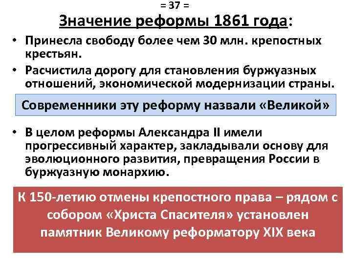 = 37 = Значение реформы 1861 года: • Принесла свободу более чем 30 млн.