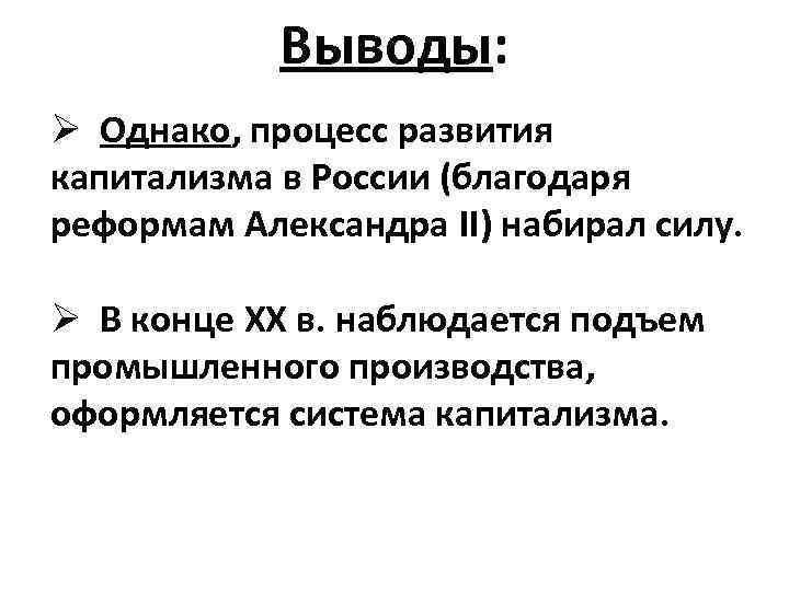 Выводы: Ø Однако, процесс развития капитализма в России (благодаря реформам Александра II) набирал силу.